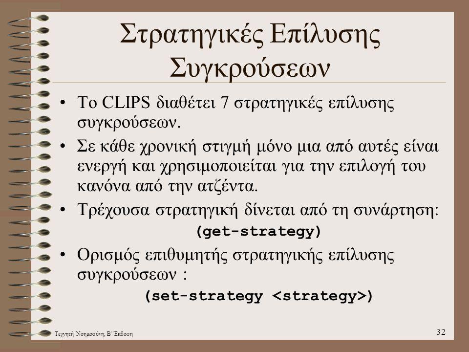 Τεχνητή Νοημοσύνη, Β Έκδοση 32 Στρατηγικές Επίλυσης Συγκρούσεων Το CLIPS διαθέτει 7 στρατηγικές επίλυσης συγκρούσεων.