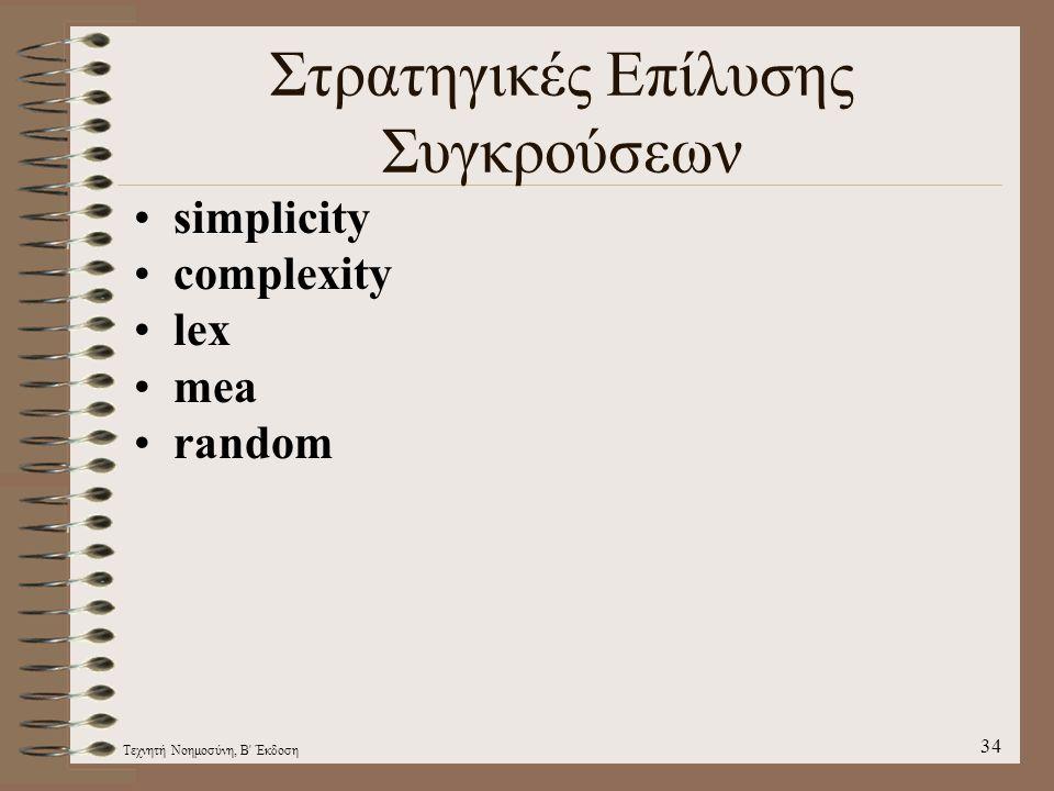Τεχνητή Νοημοσύνη, Β' Έκδοση 34 Στρατηγικές Επίλυσης Συγκρούσεων simplicity complexity lex mea random