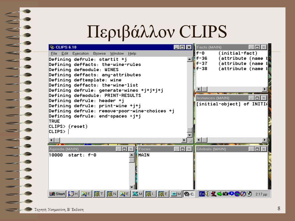 Τεχνητή Νοημοσύνη, Β Έκδοση 8 Περιβάλλον CLIPS