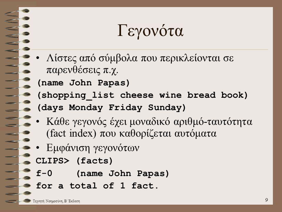 Τεχνητή Νοημοσύνη, Β' Έκδοση 9 Γεγονότα Λίστες από σύμβολα που περικλείονται σε παρενθέσεις π.χ. (name John Papas) (shopping_list cheese wine bread bo
