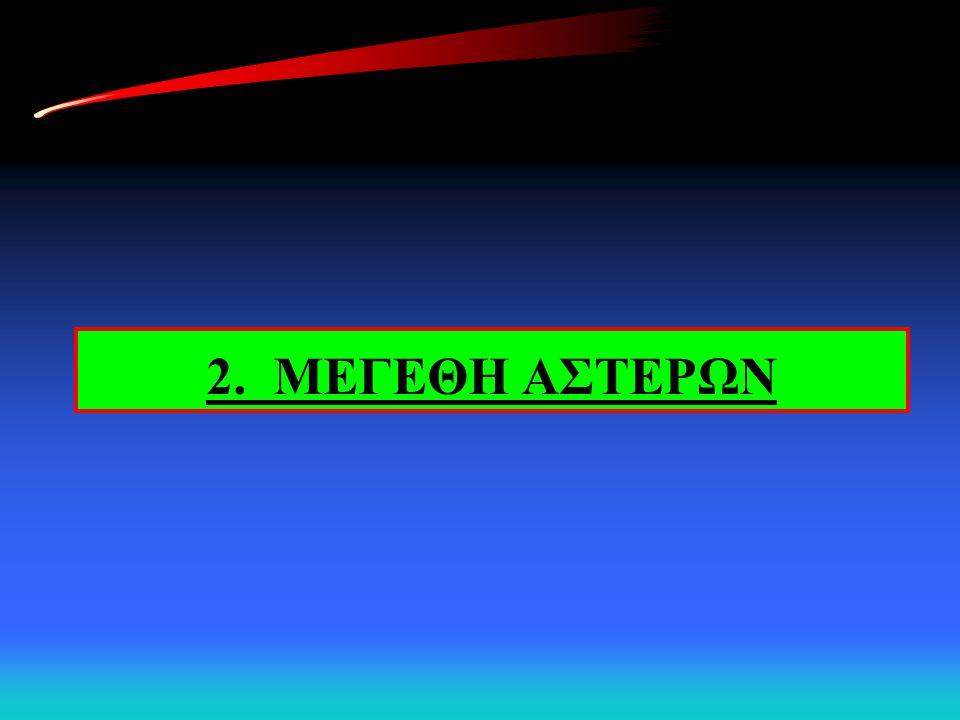2. ΜΕΓΕΘΗ ΑΣΤΕΡΩΝ