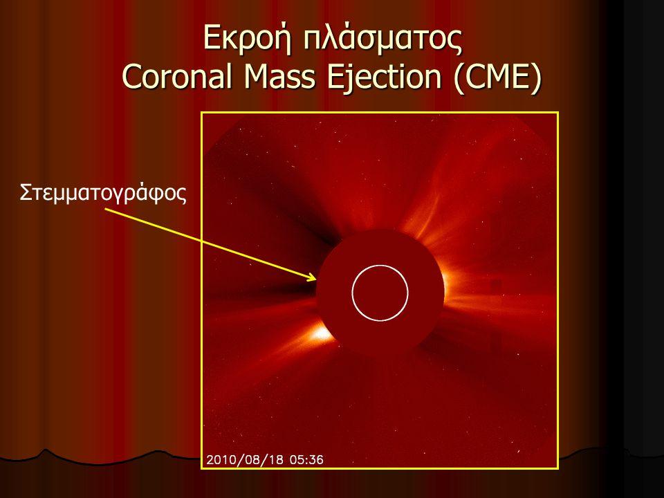 Εκροή πλάσματος Coronal Mass Ejection (CME) Στεμματογράφος