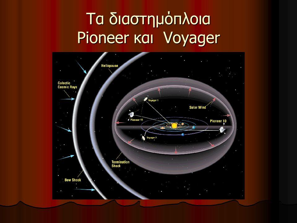 Τα διαστημόπλοια Pioneer και Voyager