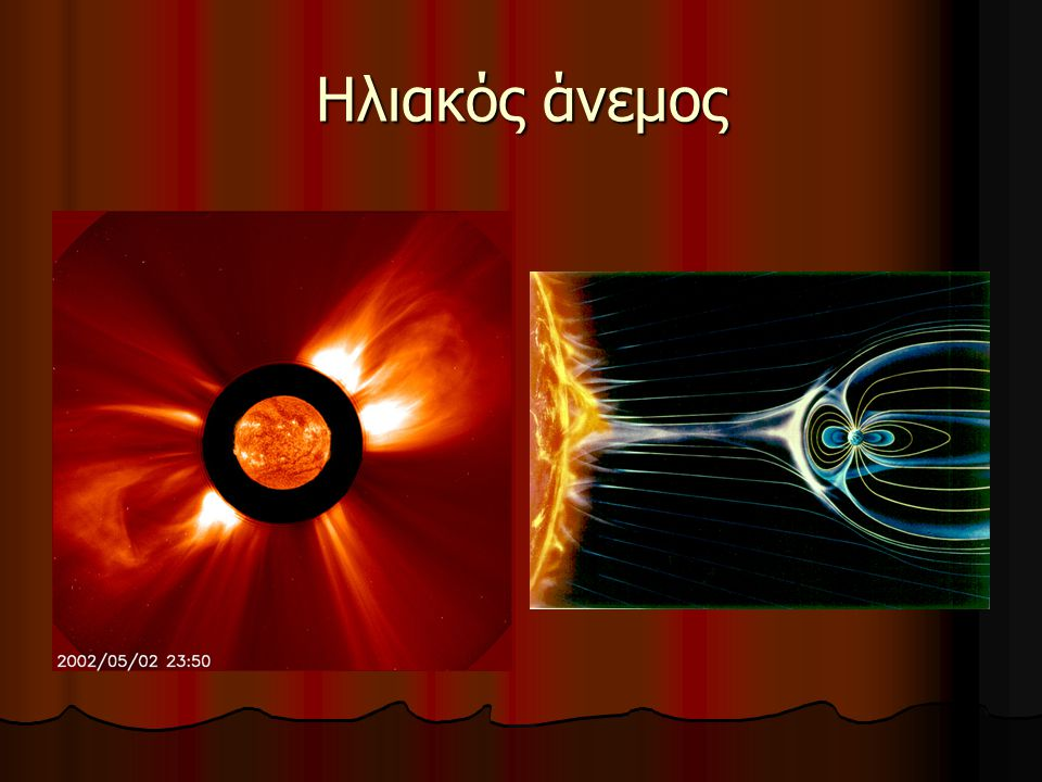Ηλιακός άνεμος