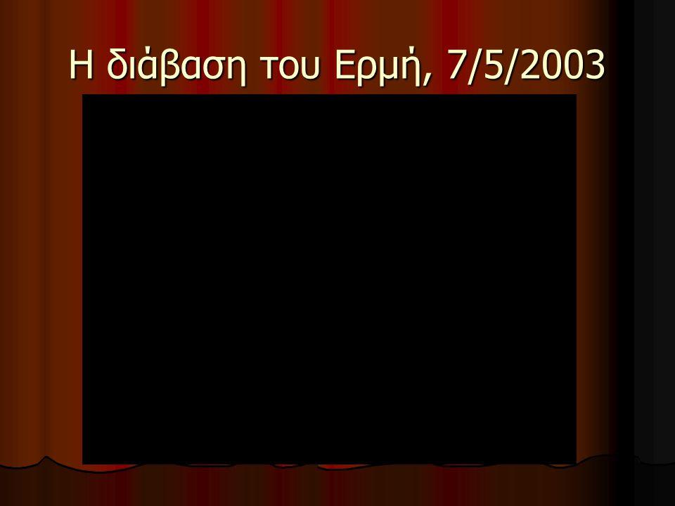 Η διάβαση του Ερμή, 7/5/2003