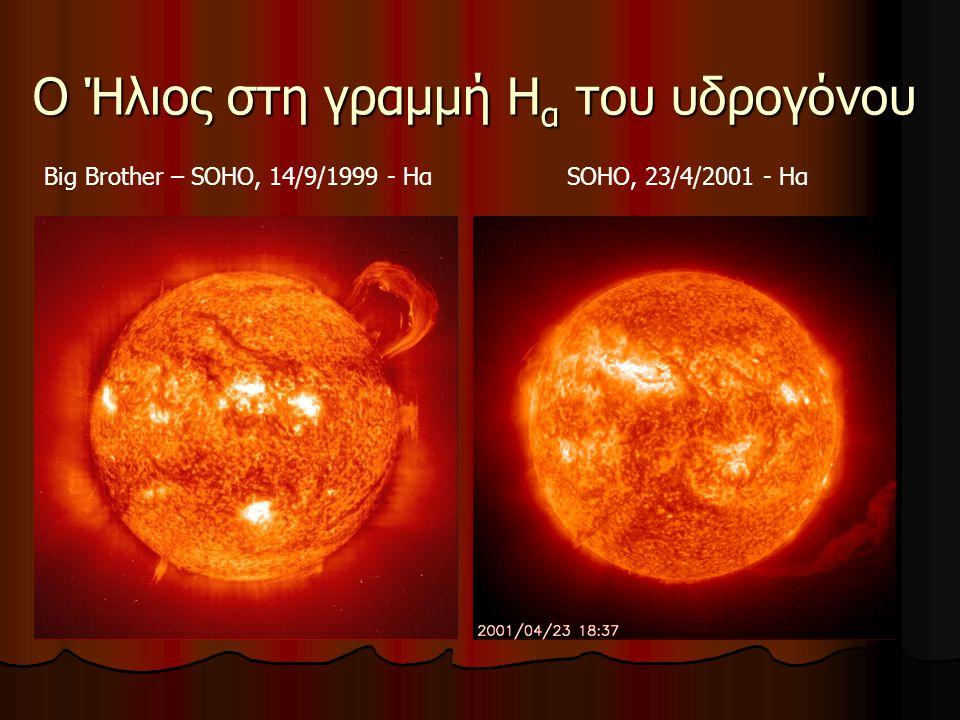 Ο Ήλιος στη γραμμή Η α του υδρογόνου Big Brother – SOHO, 14/9/1999 - HαSOHO, 23/4/2001 - Ηα