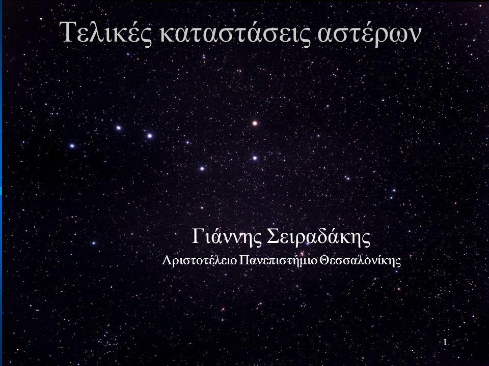 Κατάρρευση νεφελώματος Γένεση αστέρα Ερυθρός Γίγαντας Αστέρες μεγάλης μάζας Λευκός νάνος και Πλανητικό Νεφέλωμα Υπόλειμμα Υπερκαινοφανούς και Αστέρας νετρονίων Αστέρες μικρής μάζας Γένεση, εξέλιξη και κατάληξη των αστέρων