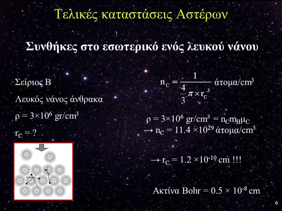 7 Jocelyn Bell (1967) Περιστρεφόμενος αστέρας νετρονίων ; Περιστρεφόμενος λευκός νάνος ; Παλλόμενος αστέρας ; Διπλό σύστημα αστέρων ; LGM ; Αστρικά πτώματα: Αστέρες νετρονίων