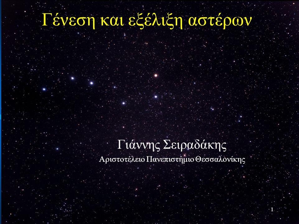 1 Γένεση και εξέλιξη αστέρων Γιάννης Σειραδάκης Αριστοτέλειο Πανεπιστήμιο Θεσσαλονίκης