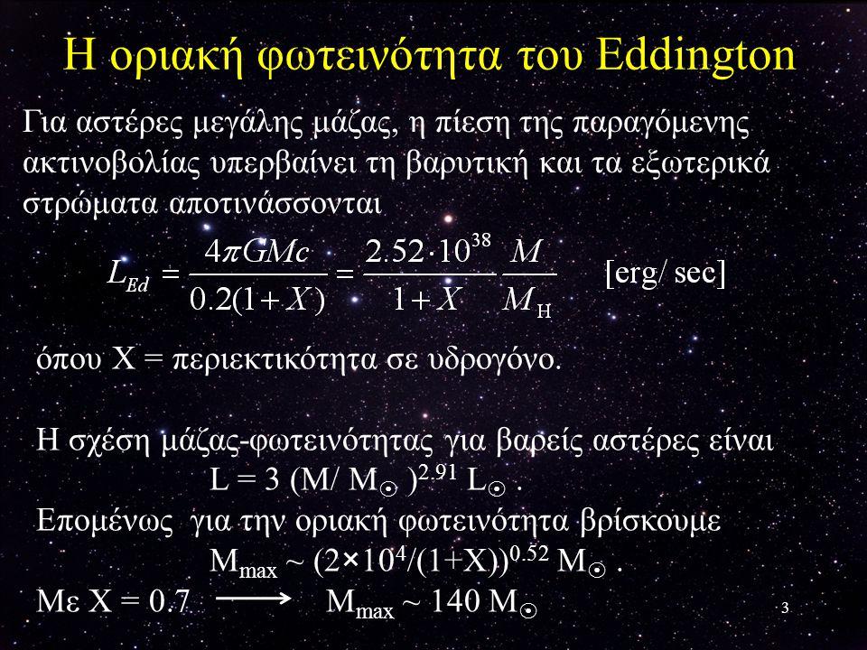 3 Η οριακή φωτεινότητα του Eddington όπου X = περιεκτικότητα σε υδρογόνο. Η σχέση μάζας-φωτεινότητας για βαρείς αστέρες είναι L = 3 (M/ Μ  ) 2.91 L 