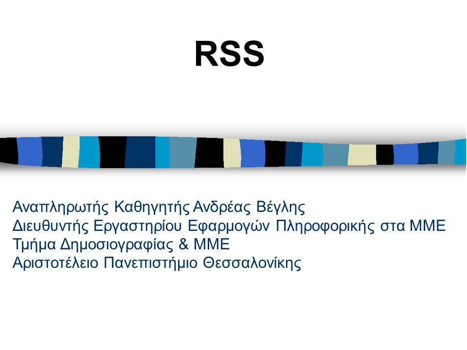 Really Simple Syndication RSS - Really Simple Syndication Ένα RSS αρχείο είναι ένα μικρό αρχείο κειμένου που παρέχει μια περιεκτική περίληψη του περιεχομένου μιας ιστοσελίδας.