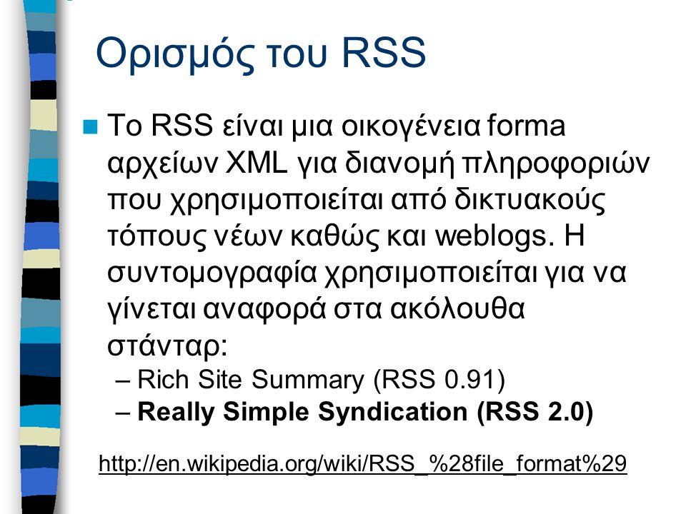 Ορισμός τουRSS Η τεχνολογία του RSS επιτρέπει στους χρήστες του διαδικτύου να εγγράφονται σε δικτυακούς τόπους που παρέχουν RSS feeds – αυτοί οι τόποι αλλάζουν το περιεχόμενό τους συχνά.