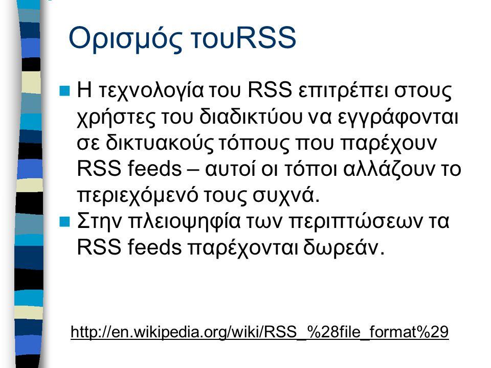 RSS – βασικά στοιχεία Βασικά στοιχεία ενός αρχείου RSS –Τίτλος –Υπερσύνδεση (hyperlink) –Περιγραφή Το RSS επιτρέπει στους χρήστες να δημιουργούν προσαρμοσμένες (customized) πηγές πληροφοριών.