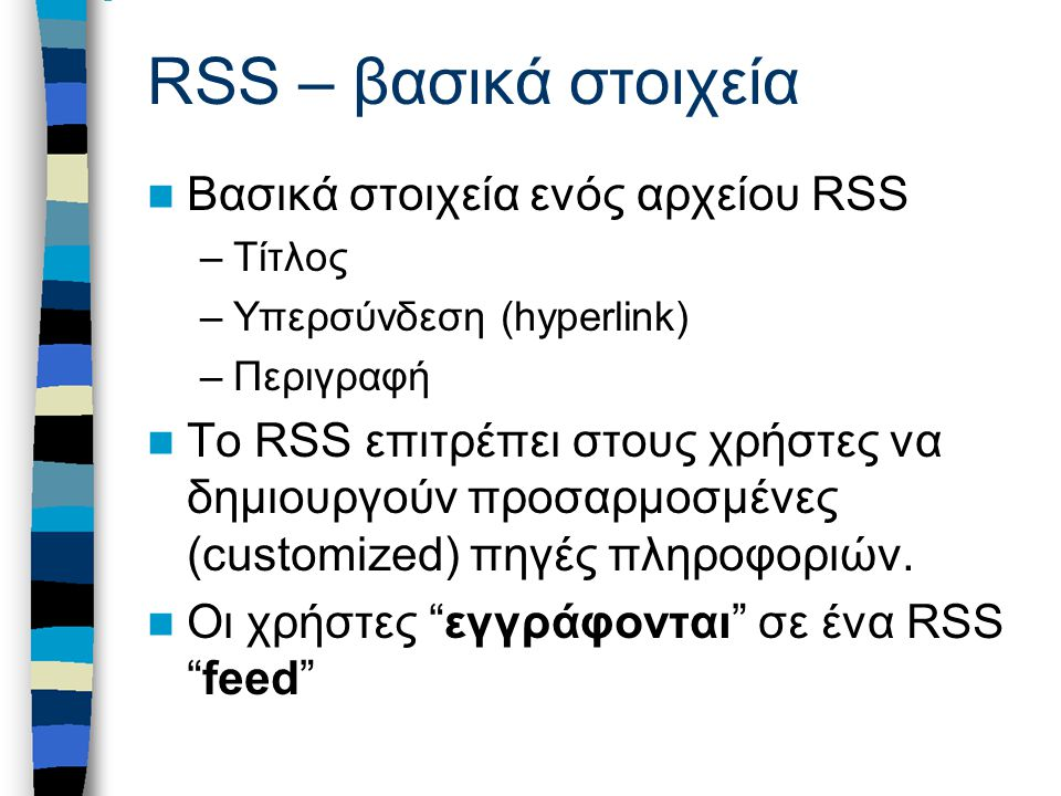 Παράδειγμα RSS Feeds