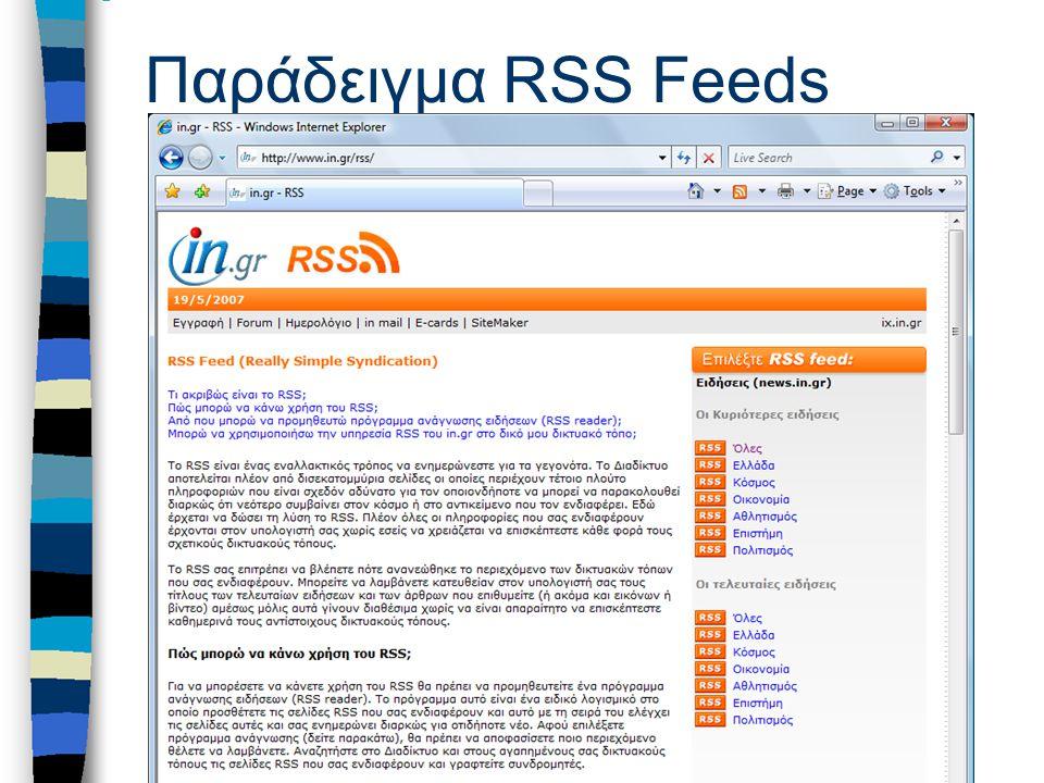 IN - RSS