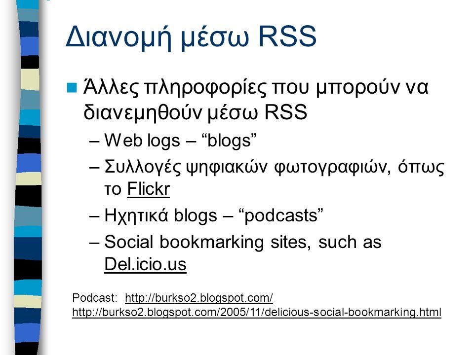 RSS 2.0 και Atom 1.0 Υπάρχει επιλογή μεταξύ δύο φορμά για RSS feed.