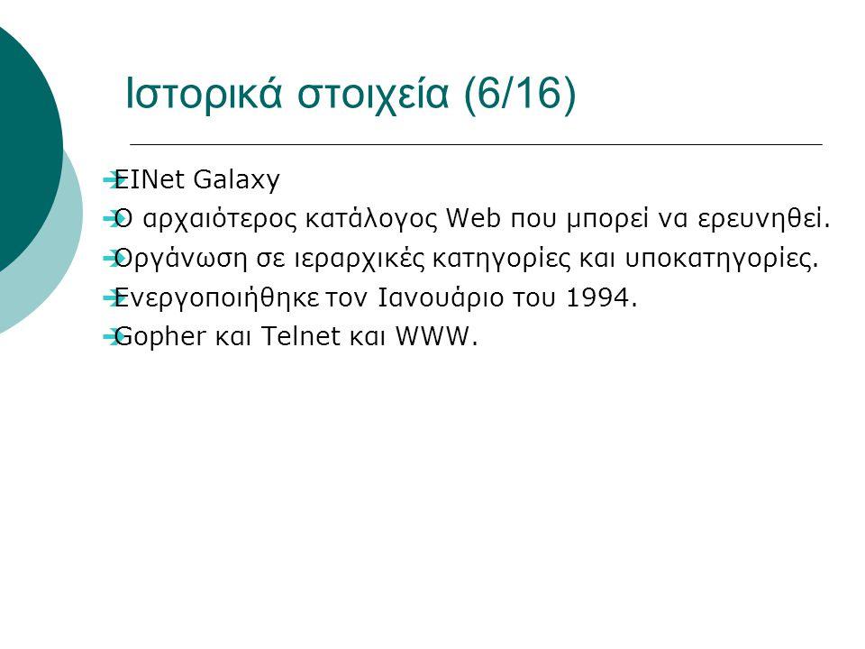Ιστορικά στοιχεία (6/16)  EINet Galaxy  Ο αρχαιότερος κατάλογος Web που μπορεί να ερευνηθεί.