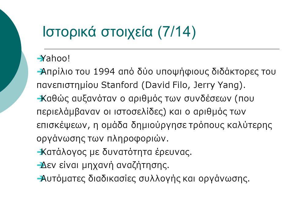 Ιστορικά στοιχεία (7/14)  Yahoo.