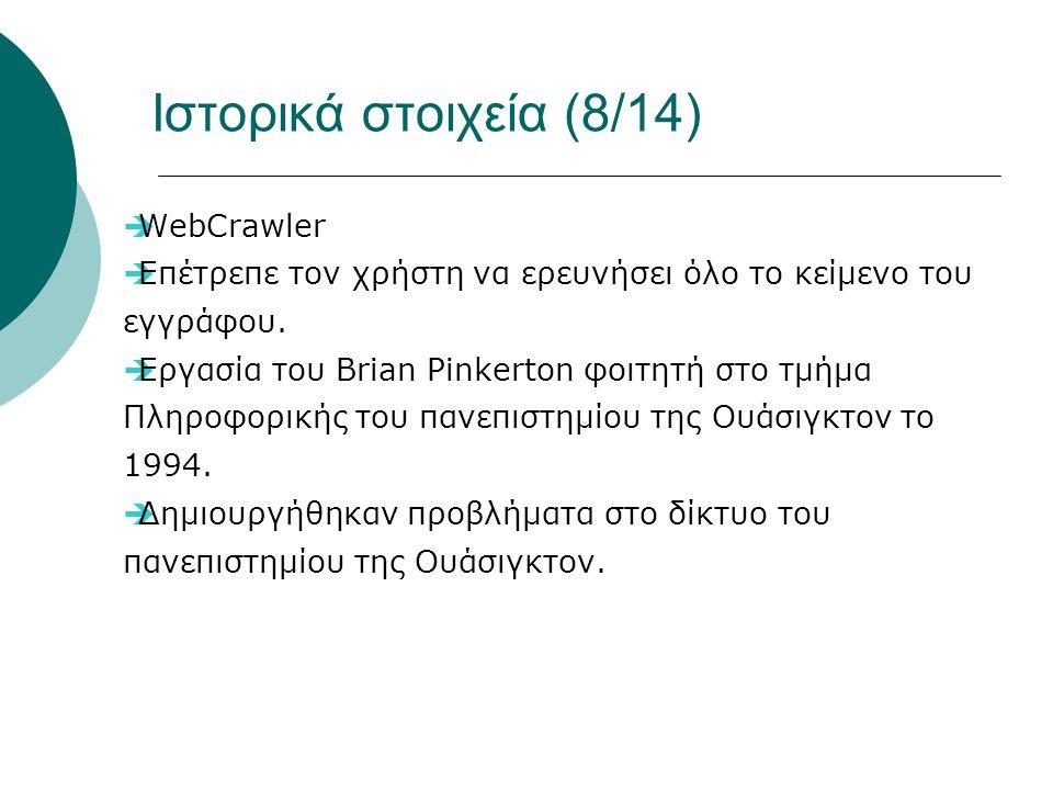 Ιστορικά στοιχεία (8/14)  WebCrawler  Επέτρεπε τον χρήστη να ερευνήσει όλο το κείμενο του εγγράφου.