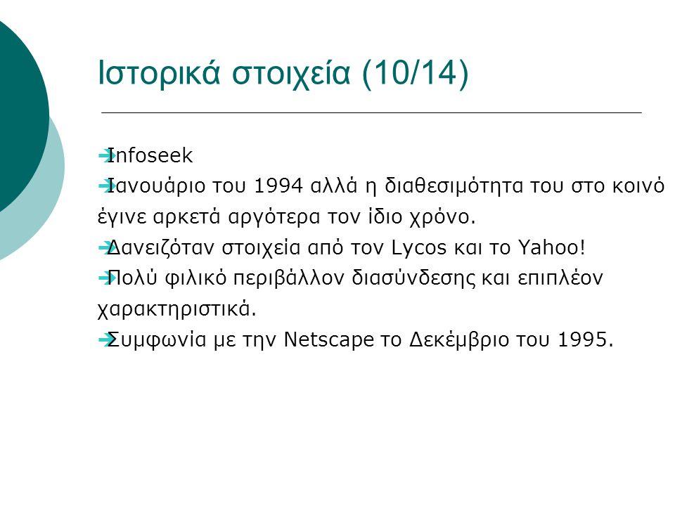 Ιστορικά στοιχεία (10/14)  Infoseek  Ιανουάριο του 1994 αλλά η διαθεσιμότητα του στο κοινό έγινε αρκετά αργότερα τον ίδιο χρόνο.
