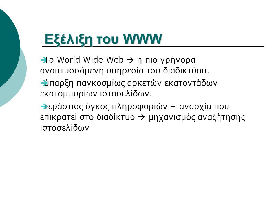 Εξέλιξη του WWW  Το World Wide Web  η πιο γρήγορα αναπτυσσόμενη υπηρεσία του διαδικτύου.