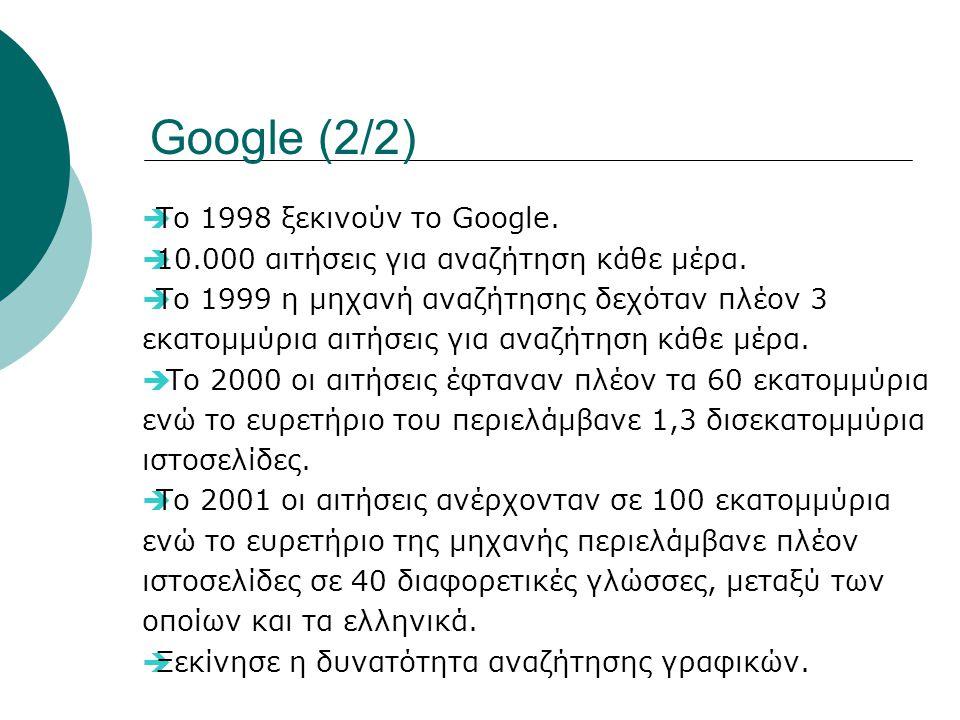 Google (2/2)  To 1998 ξεκινούν το Google.  10.000 αιτήσεις για αναζήτηση κάθε μέρα.