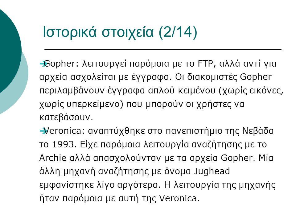 Ιστορικά στοιχεία (2/14)  Gopher: λειτουργεί παρόμοια με το FTP, αλλά αντί για αρχεία ασχολείται με έγγραφα.