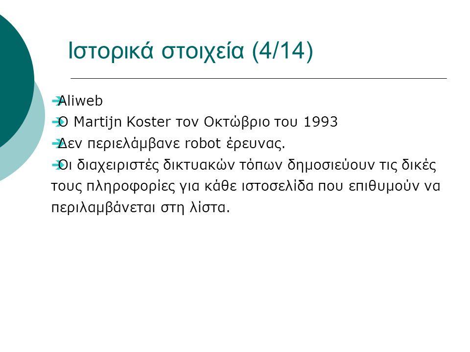 Ιστορικά στοιχεία (4/14)  Aliweb  Ο Martijn Koster τον Οκτώβριο του 1993  Δεν περιελάμβανε robot έρευνας.