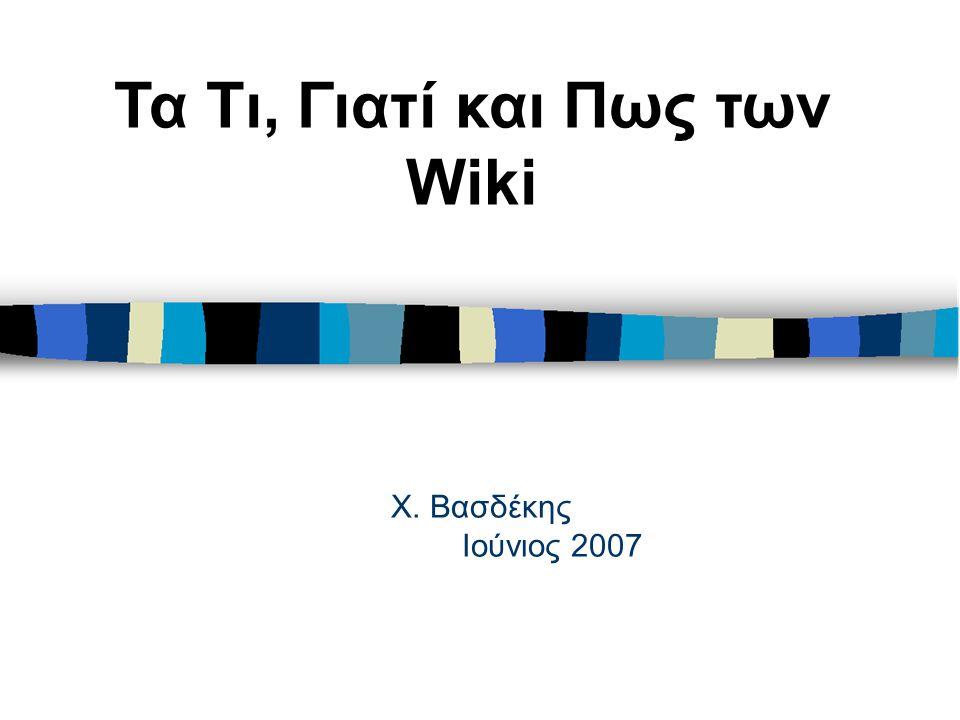 Χ. Βασδέκης Ιούνιος 2007 Τα Τι, Γιατί και Πως των Wiki