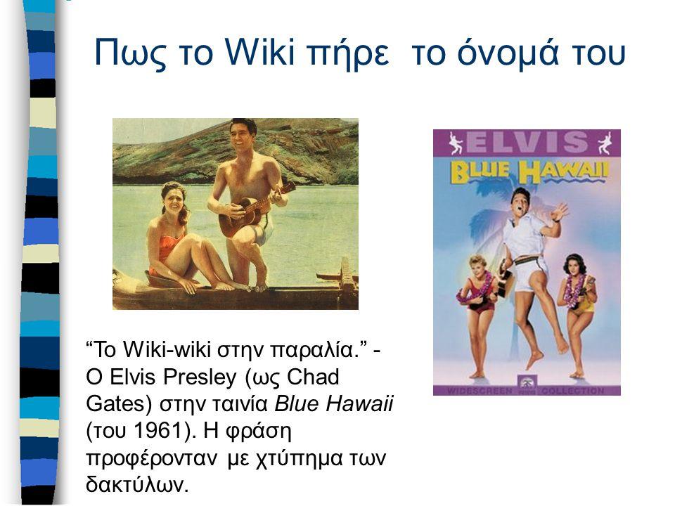 Το Wiki-wiki στην παραλία. - Ο Elvis Presley (ως Chad Gates) στην ταινία Blue Hawaii (του 1961).