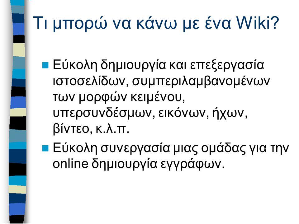 Τι μπορώ να κάνω με ένα Wiki.