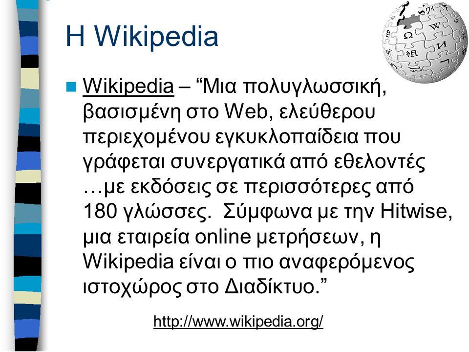 Η Wikipedia Wikipedia – Μια πολυγλωσσική, βασισμένη στο Web, ελεύθερου περιεχομένου εγκυκλοπαίδεια που γράφεται συνεργατικά από εθελοντές …με εκδόσεις σε περισσότερες από 180 γλώσσες.