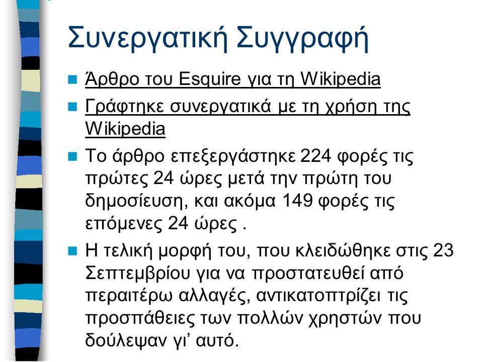 Συνεργατική Συγγραφή Άρθρο του Esquire για τη Wikipedia Γράφτηκε συνεργατικά με τη χρήση της Wikipedia Γράφτηκε συνεργατικά με τη χρήση της Wikipedia Το άρθρο επεξεργάστηκε 224 φορές τις πρώτες 24 ώρες μετά την πρώτη του δημοσίευση, και ακόμα 149 φορές τις επόμενες 24 ώρες.