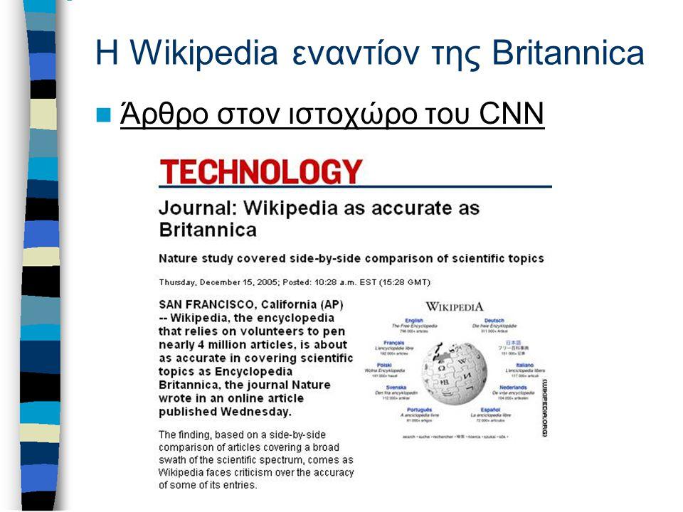 Η Wikipedia εναντίον της Britannica Άρθρο στον ιστοχώρο του CNN