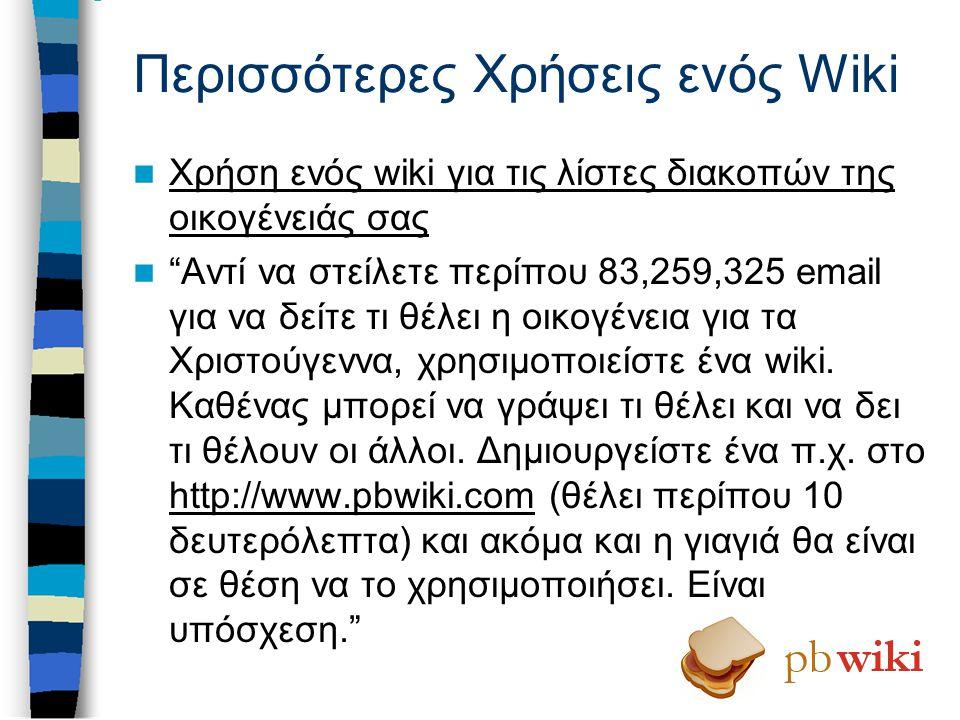 Περισσότερες Χρήσεις ενός Wiki Χρήση ενός wiki για τις λίστες διακοπών της οικογένειάς σας Χρήση ενός wiki για τις λίστες διακοπών της οικογένειάς σας Αντί να στείλετε περίπου 83,259,325 email για να δείτε τι θέλει η οικογένεια για τα Χριστούγεννα, χρησιμοποιείστε ένα wiki.