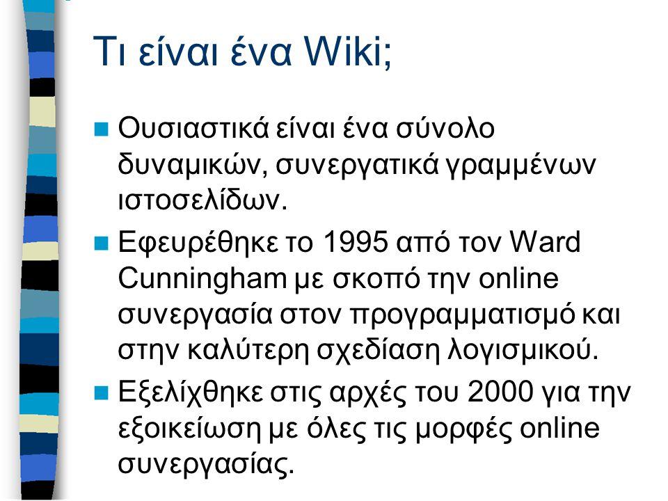 Τι είναι ένα Wiki; Ουσιαστικά είναι ένα σύνολο δυναμικών, συνεργατικά γραμμένων ιστοσελίδων.