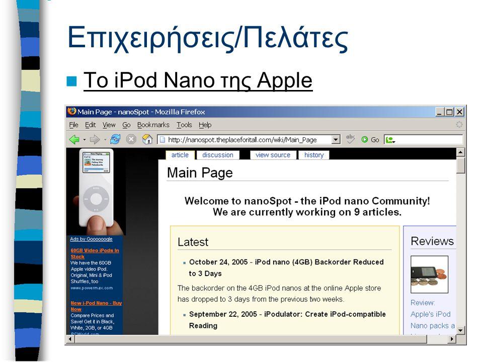 Επιχειρήσεις/Πελάτες Το iPod Nano της Apple Το iPod Nano της Apple
