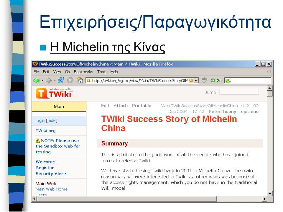 Επιχειρήσεις/Παραγωγικότητα Η Michelin της Κίνας