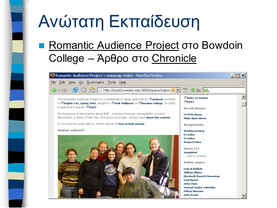 Ανώτατη Εκπαίδευση Romantic Audience Project στο Bowdoin College – Άρθρο στο Chronicle Romantic Audience ProjectChronicle