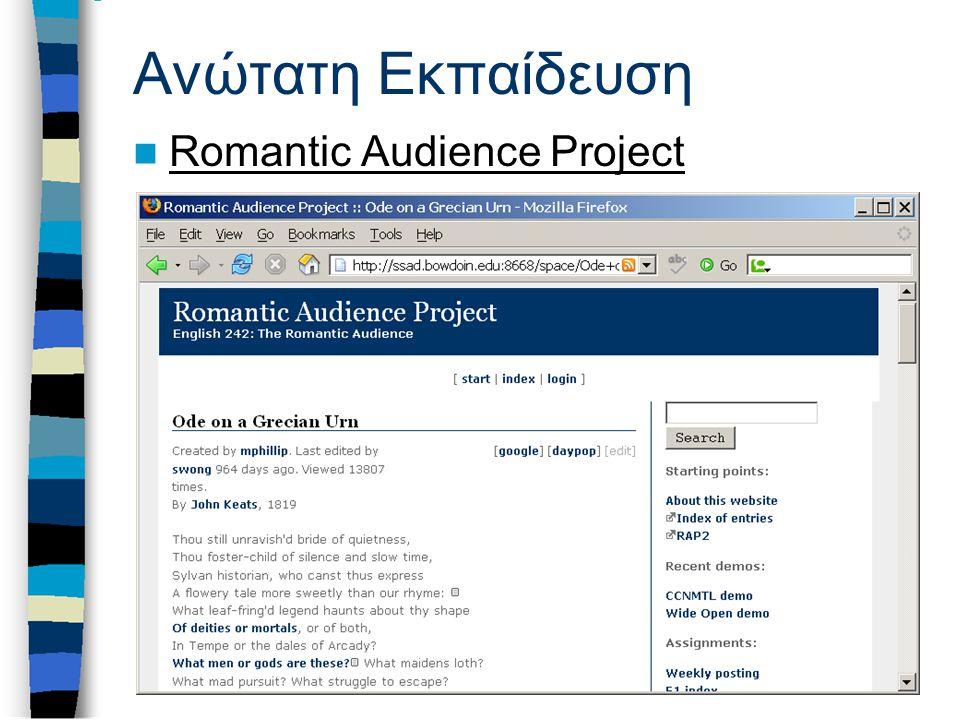 Ανώτατη Εκπαίδευση Romantic Audience Project