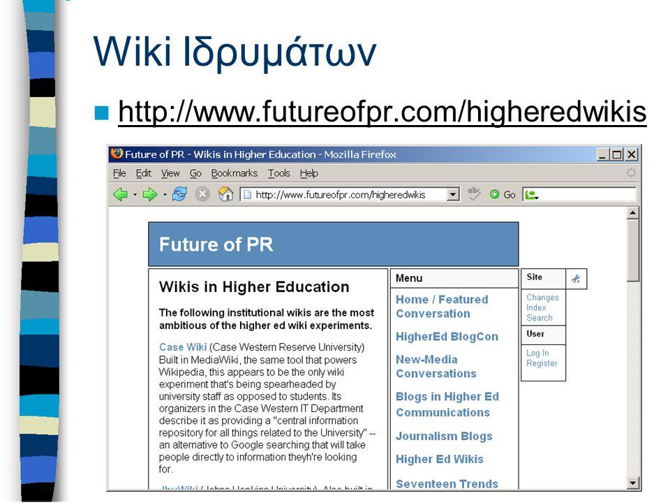 Wiki Ιδρυμάτων http://www.futureofpr.com/higheredwikis