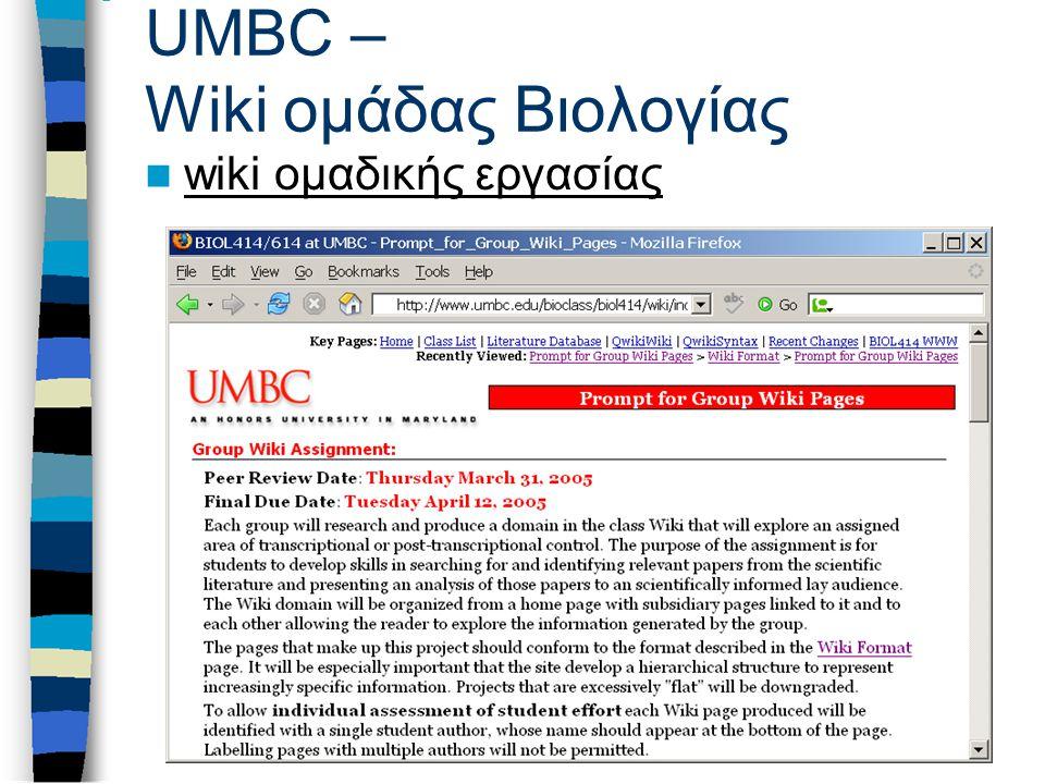 UMBC – Wiki ομάδας Βιολογίας wiki ομαδικής εργασίας