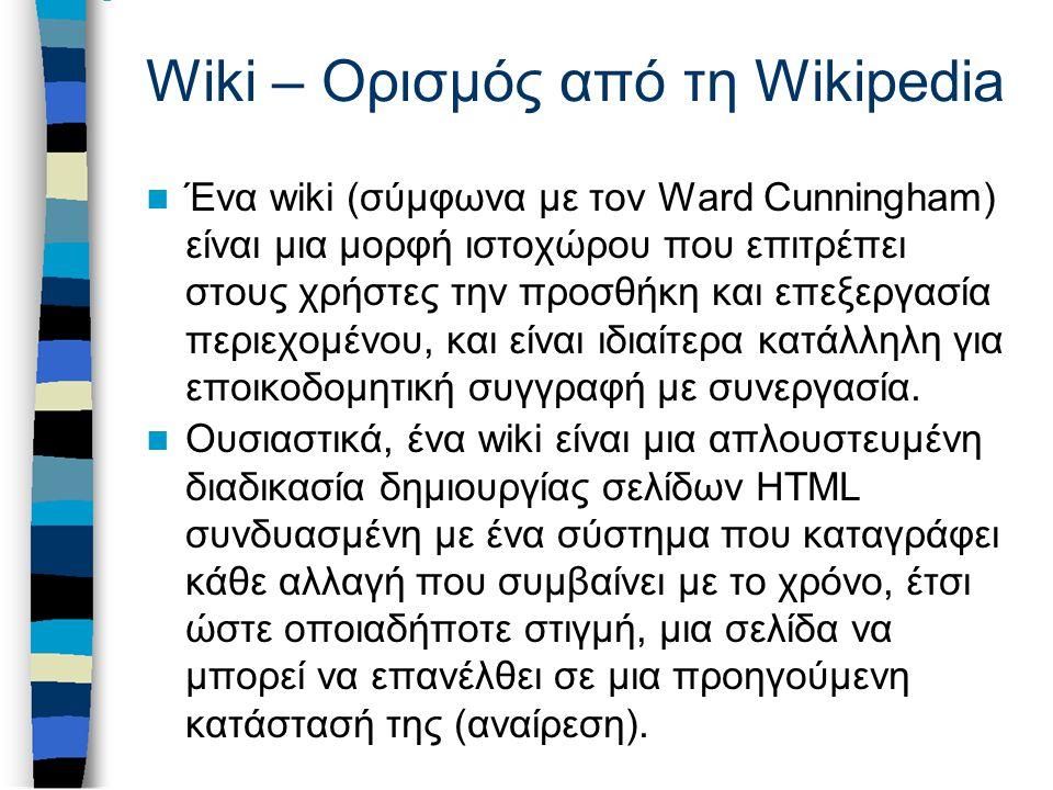 Μια (προαιρετική) άσκηση Δημιουργείστε το δικό σας wiki –Φτιάξτε ένα δωρεάν λογαριασμό στην http://www.wikispaces.com/ http://www.wikispaces.com/ Επεξεργαστείτε το δοκιμαστικό wiki της IEEE EdSoc –http://ieee-edsoc.wikispaces.com/http://ieee-edsoc.wikispaces.com/ –Δημιουργείστε μια νέα σελίδα στο wiki –Γράψτε για τον εαυτό σας –Προσθέστε σχόλια ή ερωτήσεις για τη σειρά διακεκριμένων διαλέξεων της IEEE