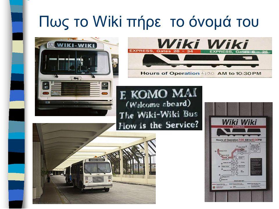 Το μέλλον των Wiki Η ομαδική εργασία είναι κοινή σε πολλούς τομείς Η διαχείριση της γνώσης είναι πολύ χρήσιμη Η εκπαίδευση κερδίζει από την συνεργασία και την αλληλεπίδραση Εργαλεία Wiki πρόκειται να ενσωματωθούν σε επεξεργαστές κειμένου, ακόμα και σε λειτουργικά συστήματα