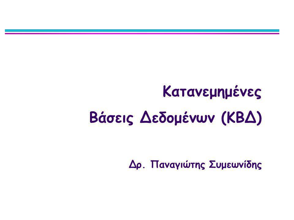 Κατανεμημένες Βάσεις Δεδομένων (ΚΒΔ) Δρ. Παναγιώτης Συμεωνίδης