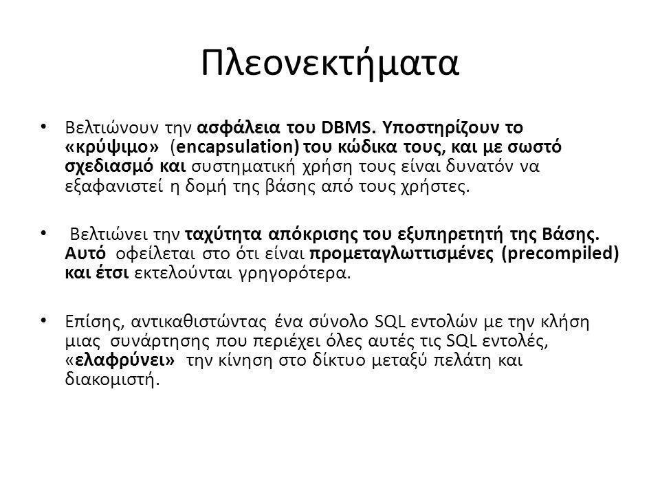 Πλεονεκτήματα Βελτιώνουν την ασφάλεια του DBMS. Υποστηρίζουν το «κρύψιμο» (encapsulation) του κώδικα τους, και με σωστό σχεδιασμό και συστηματική χρήσ