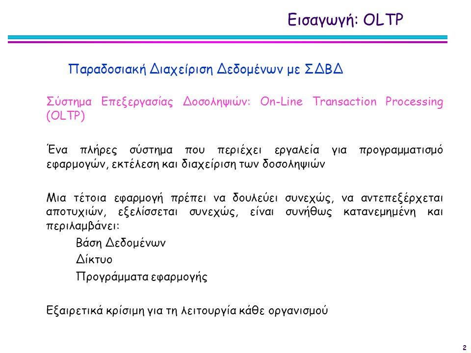 2 Σύστημα Επεξεργασίας Δοσοληψιών: On-Line Transaction Processing (OLTP) Ένα πλήρες σύστημα που περιέχει εργαλεία για προγραμματισμό εφαρμογών, εκτέλε