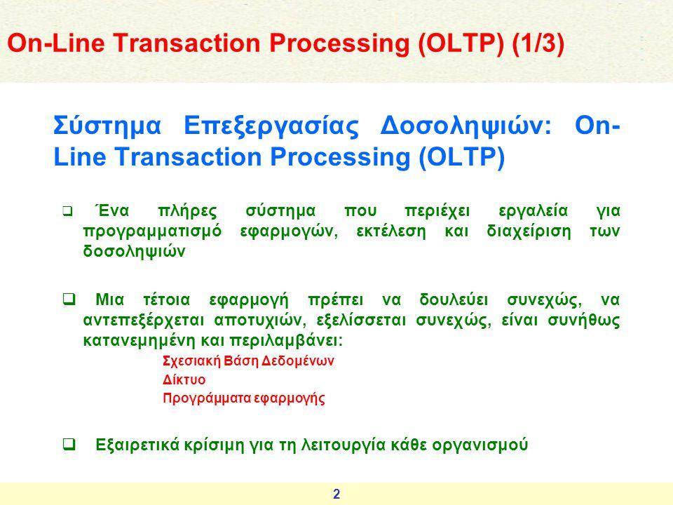 2 Σύστημα Επεξεργασίας Δοσοληψιών: On- Line Transaction Processing (OLTP)  Ένα πλήρες σύστημα που περιέχει εργαλεία για προγραμματισμό εφαρμογών, εκτ