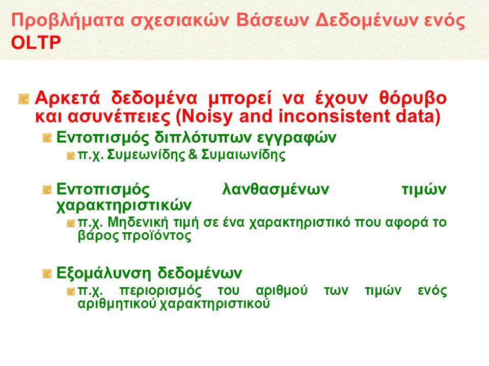Προβλήματα σχεσιακών Βάσεων Δεδομένων ενός OLTP Αρκετά δεδομένα μπορεί να έχουν θόρυβο και ασυνέπειες (Noisy and inconsistent data) Εντοπισμός διπλότυ