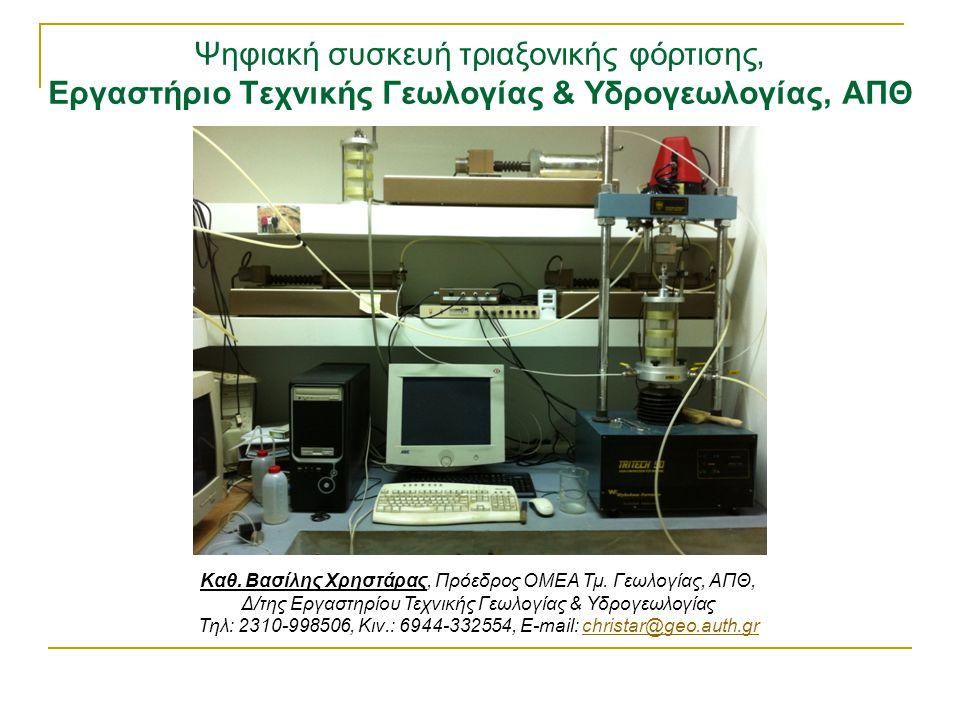 Ψηφιακή συσκευή τριαξονικής φόρτισης, Εργαστήριο Τεχνικής Γεωλογίας & Υδρογεωλογίας, ΑΠΘ Καθ.
